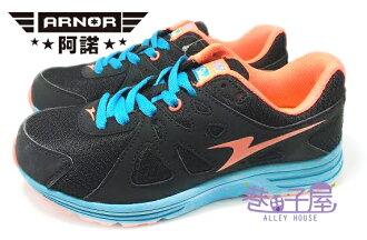 【巷子屋】ARNOR阿諾 女款撞色輕量避震全方位運動慢跑鞋 [43200] 黑桔 超值價$498