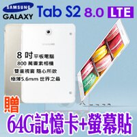 Samsung 三星到Samsung Galaxy Tab S2 8.0 4G LTE T719C 贈64G記憶卡+螢幕貼 平板電腦 0利率 免運費