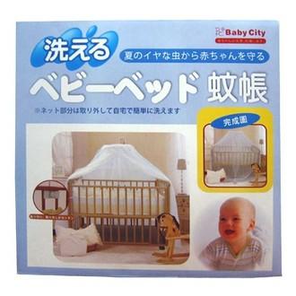 『121婦嬰用品館』baby city 嬰兒床蚊帳 -白 0