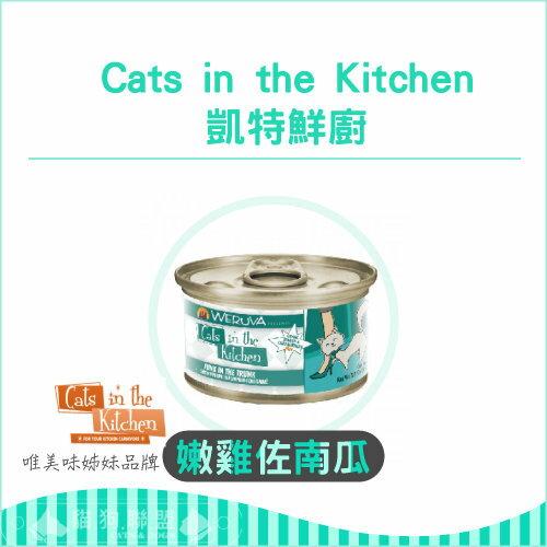 +貓狗樂園+ Cats in the Kitchen凱特鮮廚【嫩雞佐南瓜。170g-大罐】90元*單罐賣場