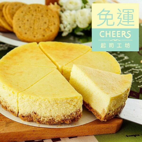 【CHEERS 起司工坊】《免運》原味重乳酪蛋糕6吋~風味濃醇的重乳酪蛋糕,以紐西蘭進口奶油提升風味的餅乾為基底,更顛覆以往嚴選添加膠原優格;悠享乳香襲人的美味之餘,更能品嚐清新健康層次口感。[ 慶生、野餐甜點、下午茶時光、團購、伴手禮首選]