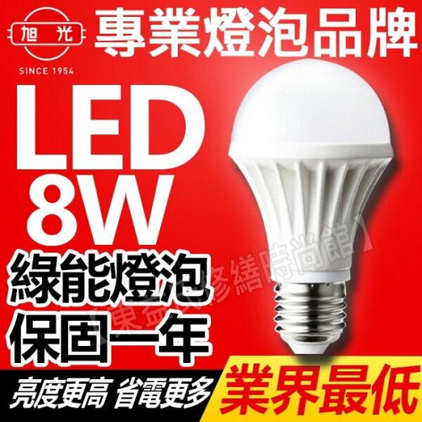 『下殺最低』旭光LED全電壓8W白光/黃光【東益氏】售東亞 歐司朗 飛利浦 3W 10W 13W 23W螺旋燈泡