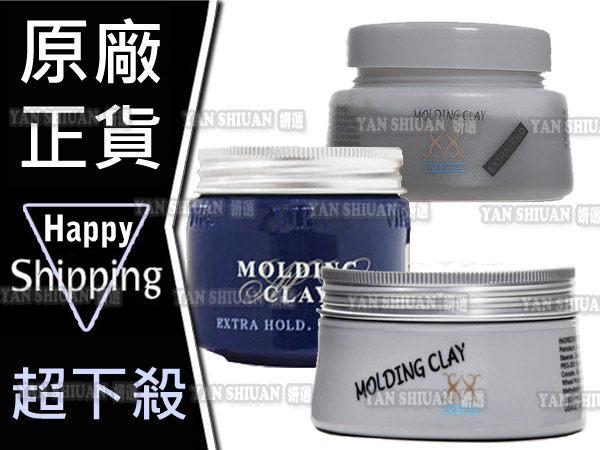 【姍伶】義大利VIFA Molding Clay X元素髮泥 風暴冰泥115ml/酷炫凝土130ml/玩酷凝土115ml