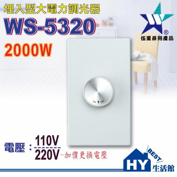 WS-5320大電力調光器2000W《埋入型一連BOX調光開關》台灣製造 -《HY生活館》水電材料專賣店