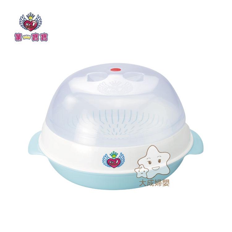 【大成婦嬰】台灣 第一寶寶 多功能微波消毒盒 外出集乳吸乳器奶瓶蒸氣消毒機 送奶嘴刷奶嘴夾 0