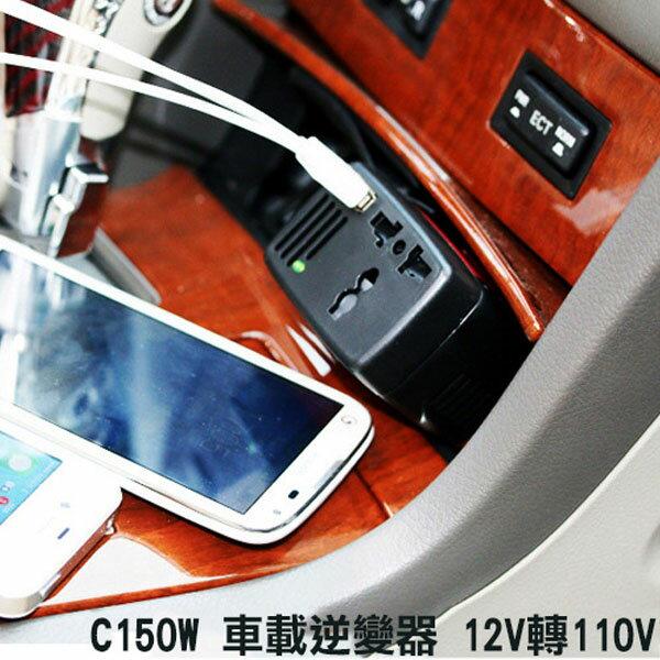 HANLIN-C150W 汽車電源轉換器110V充電 USB2.1A快速車充~2合1全功能電路保護 C150W 滷蛋媽媽