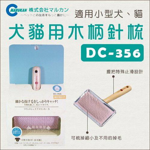 +貓狗樂園+ 日本MARUKAN【犬貓用木柄針梳。DC-356】290元*適合小型犬 0