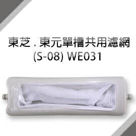 東芝 / 東元單槽洗衣機共用濾網 (S-08)**1次購3組免運費**