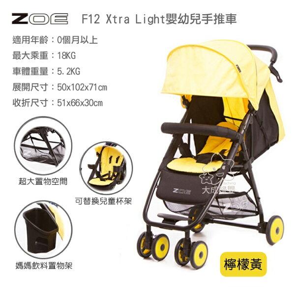 【大成婦嬰】Zoe F12 Xtra Light 嬰幼兒手推車 (9色可選 )