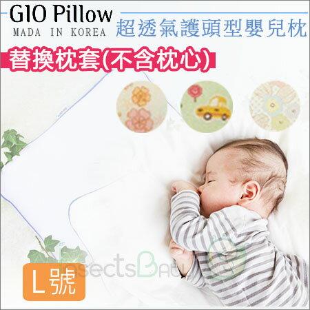 +蟲寶寶+韓國【 GIO Pillow 】超透氣護頭型嬰兒枕 專用枕套-可愛圖案款(不含枕心) L號2~8Y《現+預》