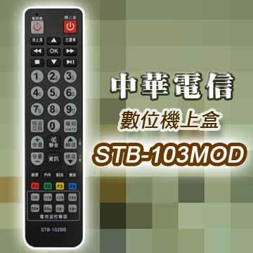 【遙控天王】STB-103MOD-第四台有線電視數位機上盒專用遙控器(適用:中華電信MOD)