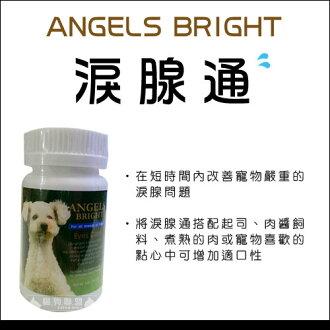 +貓狗樂園+ 美國ANGELS BRIGHT【天使牌淚腺通。有效解決淚腺問題。1oz】950元