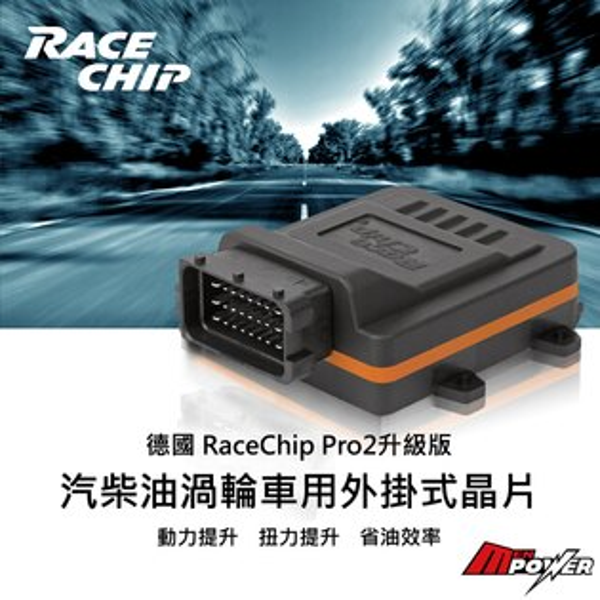 【禾笙科技】台灣公司貨保固兩年 德國 RaceChip Pro2升级版 汽油 柴油 渦輪車用外掛式晶片 無效無感包退