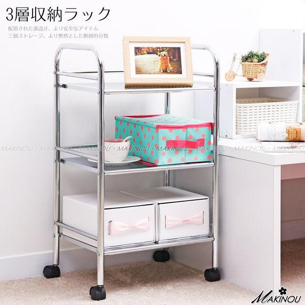 日本MAKINOU 收納架|豪華三層收納車-台灣製|附輪 金屬收納櫃 置物架 MAKINO