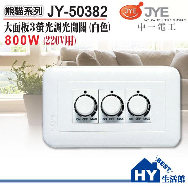 《中一電工》JY-50382 800W 220V螢光三調光開關(白) -《HY生活館》水電材料專賣店
