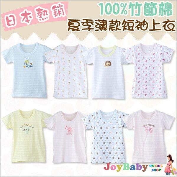 短袖上衣/竹節棉/上衣出口日本竹節棉純棉印花短袖內衣 上衣 嬰兒睡衣【JoyBaby】