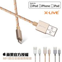 Apple 蘋果商品推薦蘋果 MFI 認證 鋁合金接頭 超高韌性編織線 原廠 Apple iPhone 6 Plus 傳輸線 充電線 Lightning