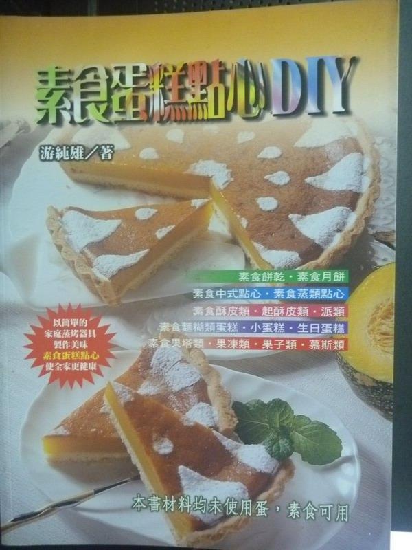 ~書寶 書T2/餐飲_XEG~素食蛋糕點心DIY_游純雄