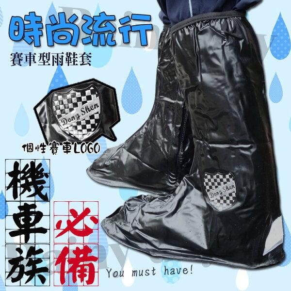 都會款 賽車型雨鞋套/止滑橡膠鞋底/防水鞋套/反光布/成人/防滑/雨靴套/高筒款/騎車/拉鍊式/雨天必備