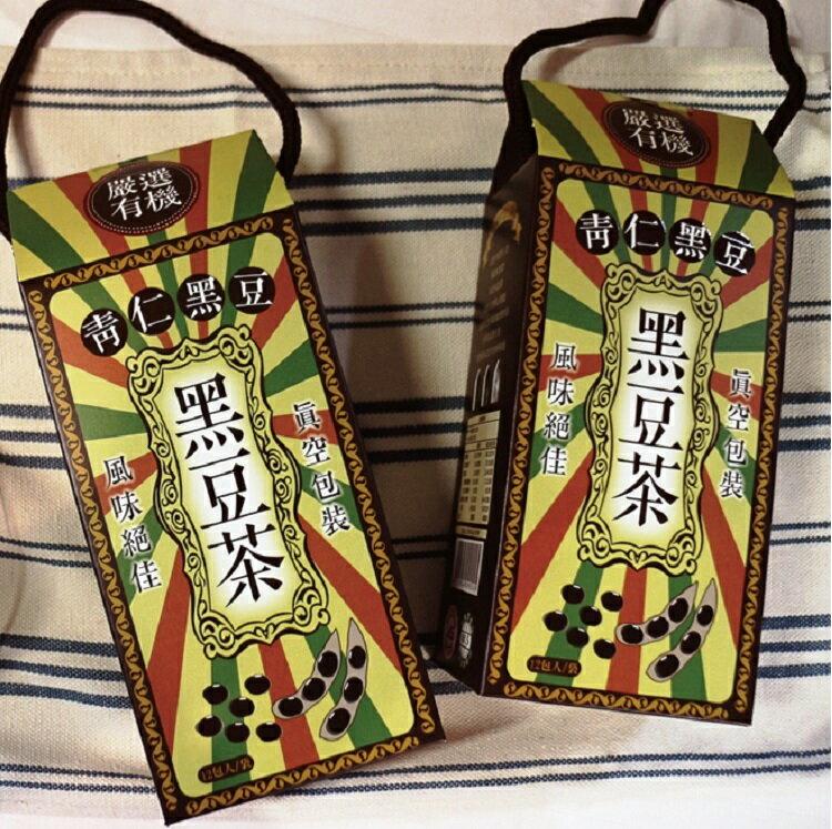 【台灣常溫】有機青仁黑豆茶(2盒組) 15g/包(每盒12包) #無防腐劑 #無農藥 #無人工香料 #泡完可吃 #純棉袋裝 0
