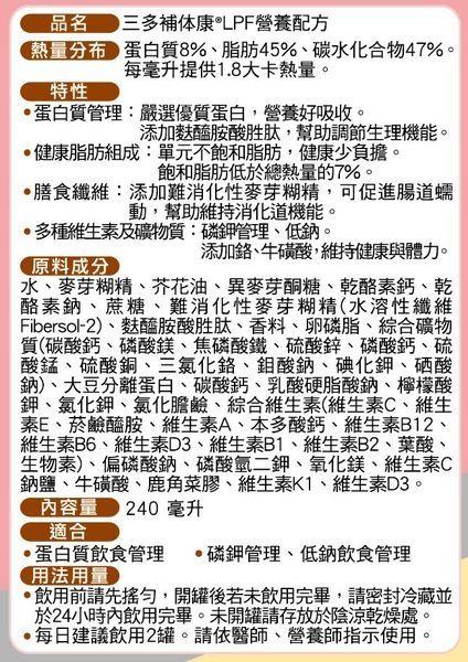 【三多】補体康LPF營養配方(一箱-加贈6瓶) 1