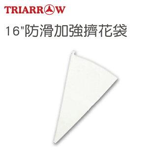 """【三箭牌】16""""防滑加強擠花袋 TR-416-1"""
