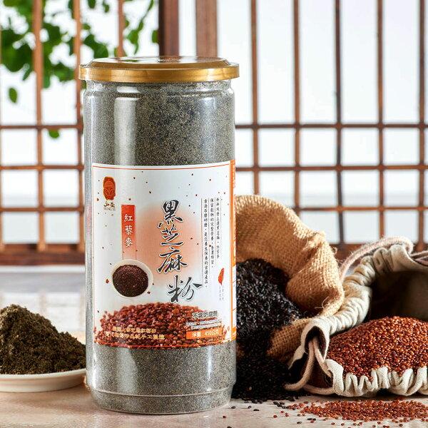 【即期品賠售出清】黑芝麻紅藜麥粉450gx1入(添加來自秘魯的穀物紅寶石)