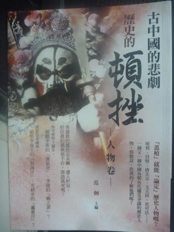 ~書寶 書T2/歷史_IHX~歷史的頓挫 人物卷:古中國的悲劇_萬繩楠、顏世安、張妍