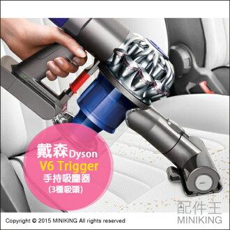 【配件王】日本代購 戴森 3吸頭 Dyson V6 Trigger HH08 手持吸塵器 數位馬達 電動渦輪 無線