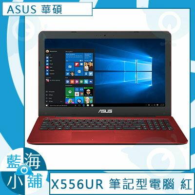 ASUS 華碩 X556UR-0143F6198DU 15.6吋筆記型電腦 閃耀紅◤六代Core i5∥930M 2G獨顯◢