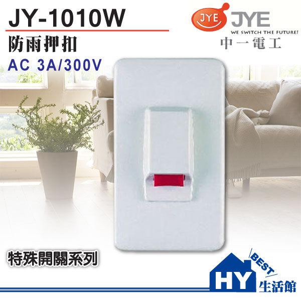 中一電工JY-1010W 防雨押扣 特殊開關系列面板(白) -《HY生活館》水電材料專賣店