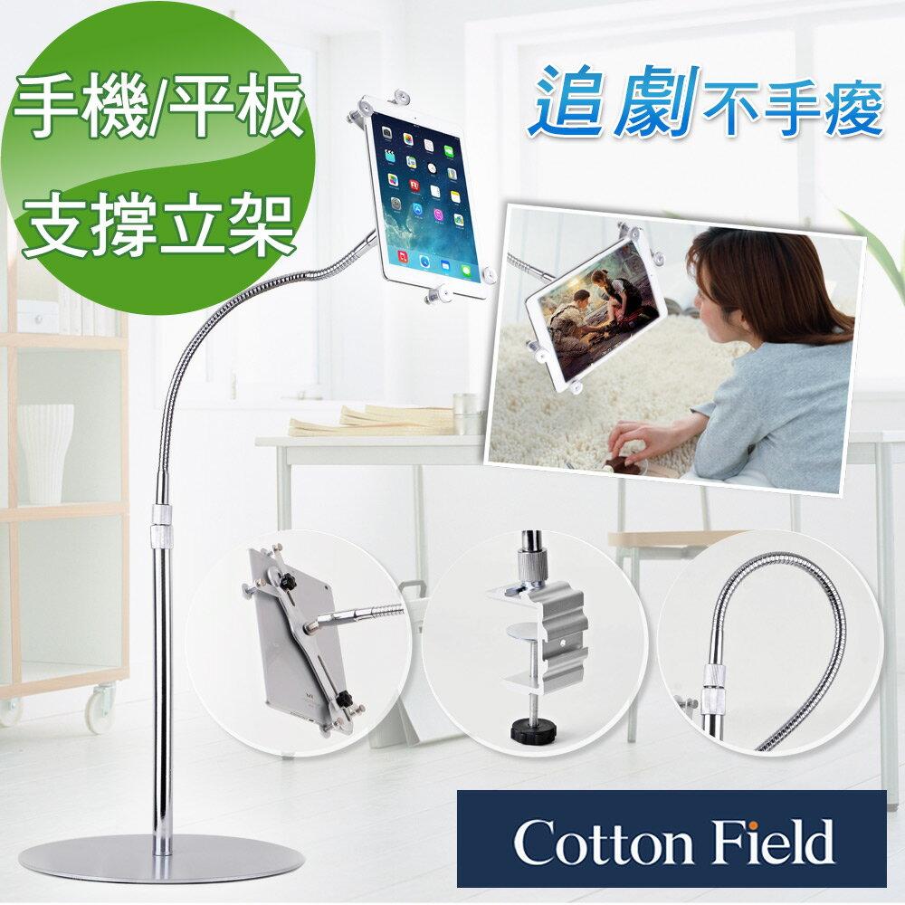 【追劇神器】手機平板電腦桌夾落地兩用架