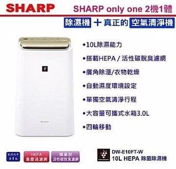 SHARP夏普 10L HEPA除菌除濕機 DW-E10FT-W ※熱線07-7428010