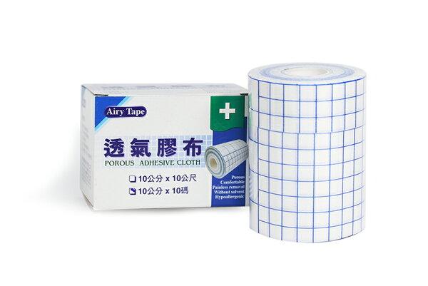【醫康生活家】Airy Tape 透氣膠布 (10公分 x 10 碼)