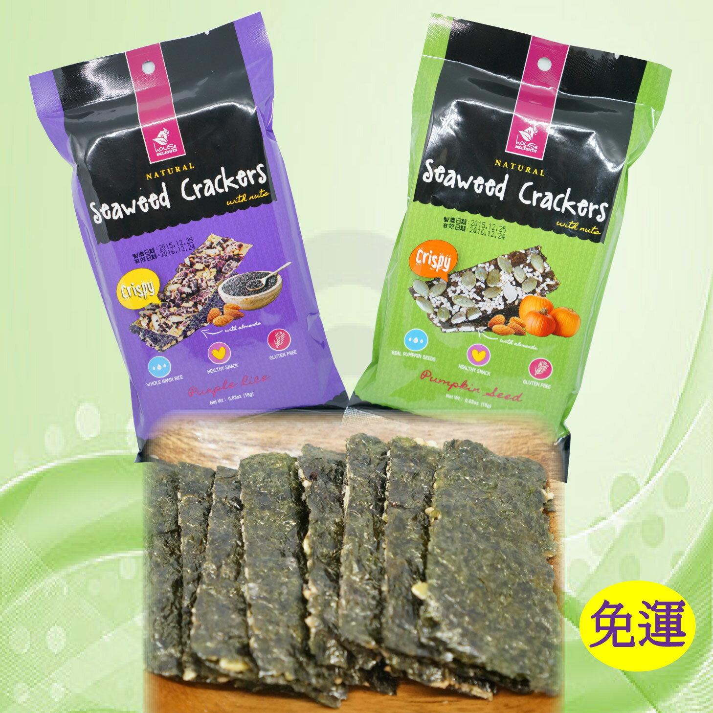 紫米/南瓜籽海苔夾心買10送2《全素》 - 限時優惠好康折扣