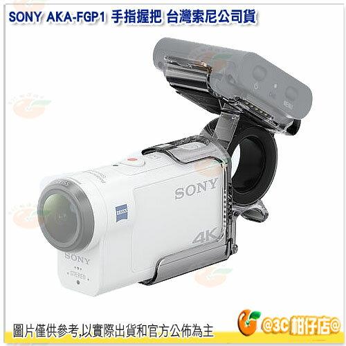 SONY AKA-FGP1 手指握把 台灣索尼公司貨 Action cam 運動攝影機用 AS50 AS50R AS300 X3000