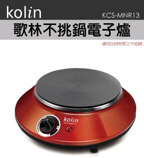 【歌林kolin】 不挑鍋電子爐 KCS-MNR13《刷卡分期+免運》