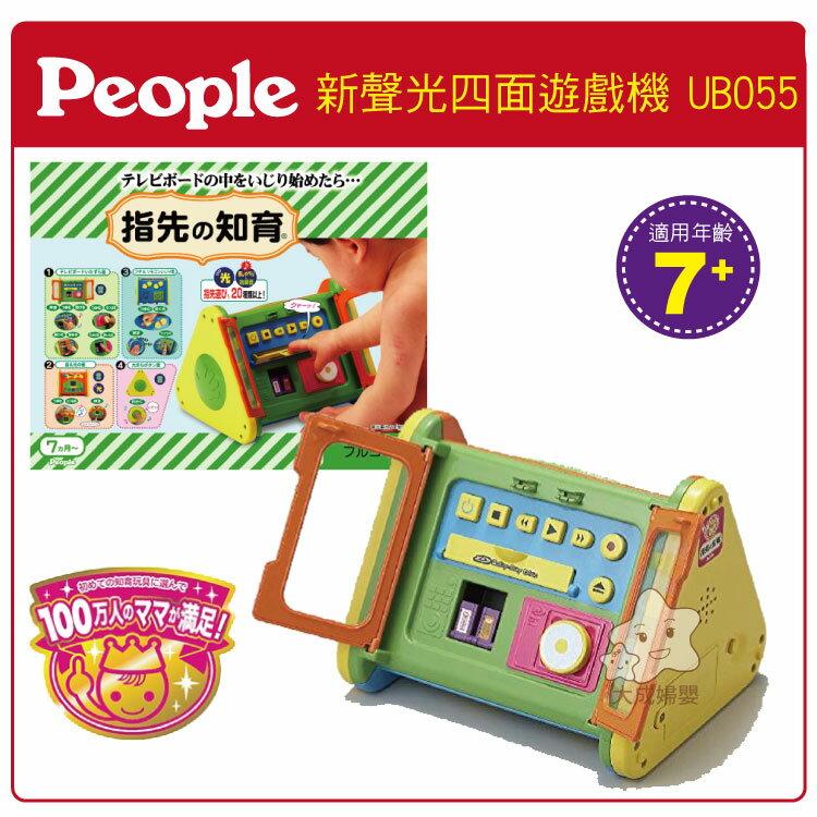 【大成婦嬰】日本 People☆新聲光四面遊戲機 UB055 聲光玩具  (7個月以上) 2