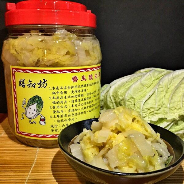 【膳知坊】酸白菜 (1100g)  (目前無庫存歡迎預訂)