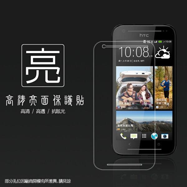 亮面螢幕保護貼 HTC Desire 700 dual 709d 亞太版 保護貼