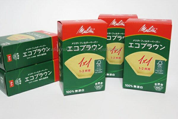 《愛鴨咖啡》Melitta 1x1 濾紙 德國原裝進口 無漂白 扇形 咖啡濾紙1-2人份100張/盒