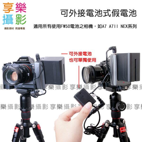 [享樂攝影] Sony NF-FW50 假電池 行動電源 電源供應器 可外接錄影機鋰電池NP-F970 F950 F750 F550 FW50 A7 A7II A7r A7s A6100 A6000