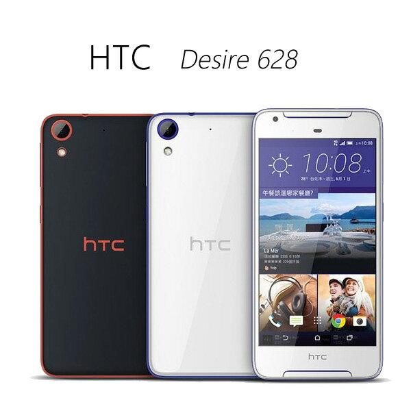 HTC Desire 628 我的時尚甜心~送9H鋼化玻璃貼+專用皮套+16G記憶卡+5200mAh移動電源