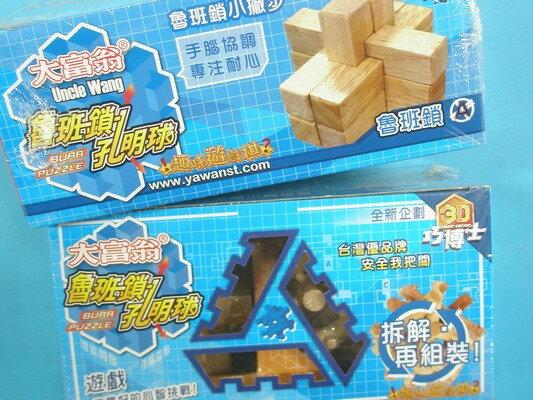 大富翁智力魯班鎖.孔明鎖/魯班鎖.天羅地網B712(藍盒)/一組入{促180}