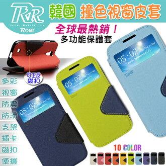 三星Galaxy J5 手機套 韓國Roar 撞色視窗系列保護套 Samsung J5008 雙色開窗皮套 保護殼【預購】