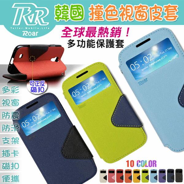 Asus華碩Zenfone 2 5吋 手機套 韓國Roar 撞色視窗系列保護套 華碩ZE500CL 雙色開窗皮套 保護殼【預購】