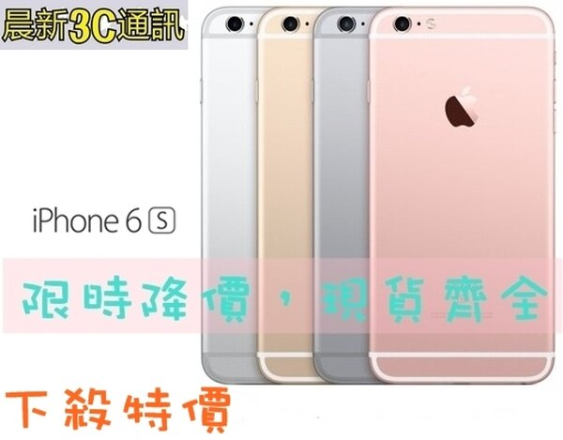[晨新3C]Apple iPhone 6s 4.7吋32GB 太空灰、銀色、金色、玫瑰金