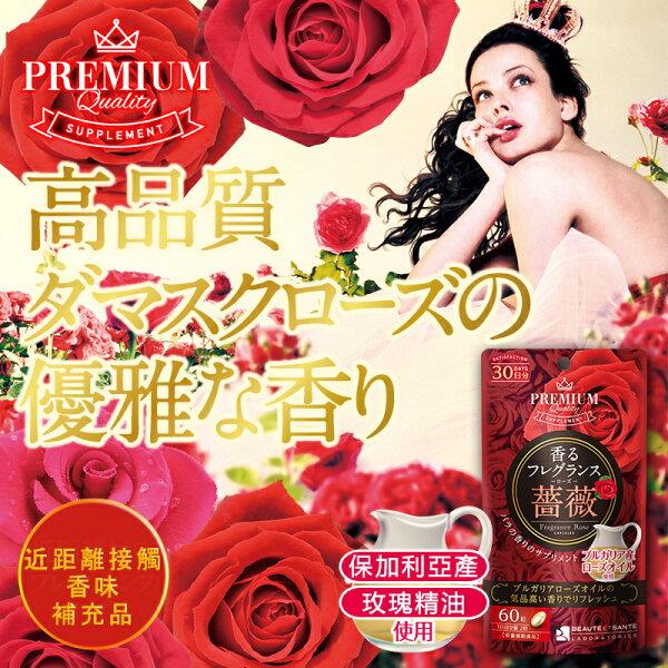 【日本進口。現貨】230生酵素X吃的香水 玫瑰芳香膠囊(60粒)