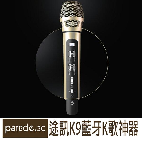 途訊K9 最新無線藍芽麥克風 保固半年 手機麥克風 行動麥克風 車用KTV 手機K歌 K歌神器 免運【Parade.3C派瑞德】