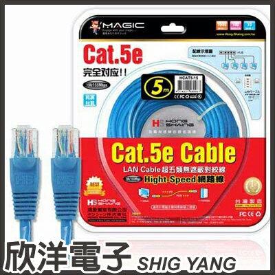※ 欣洋電子 ※ Magic 鴻象 Cat.5e Hight-Speed 純銅網路線 (CUPT5-05) 5M/5米/5公尺